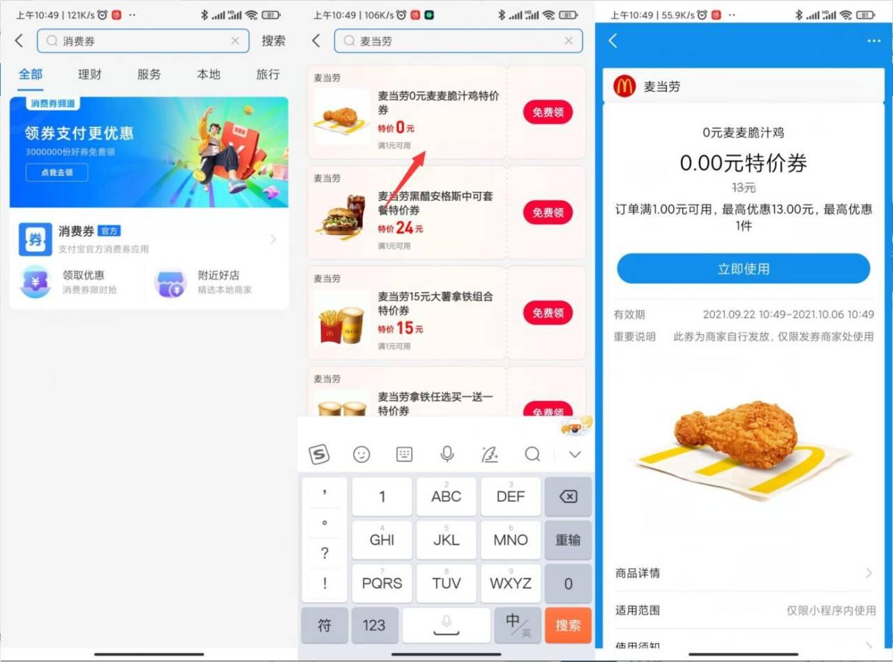 支付宝联合【麦当劳免费吃脆汁鸡】