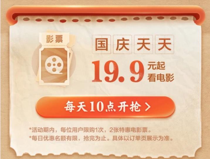 招商银行信用卡:19.9元看电影