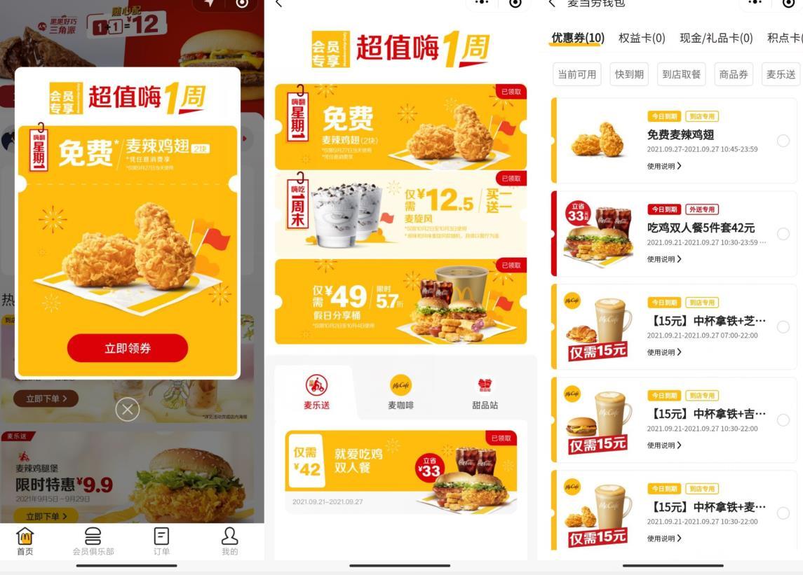 麦当劳福利:免费吃麦当劳2块麦辣鸡翅 微信小程序