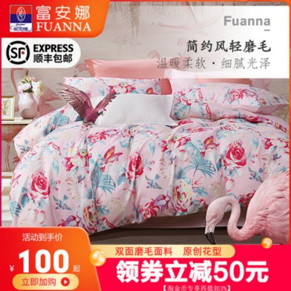 【富安娜集团官方店】圣之花床单磨毛单双人四件套