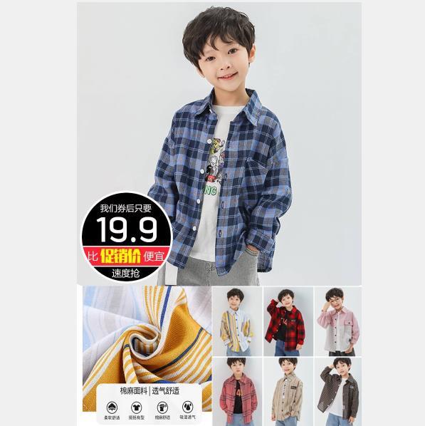 正当季!超低价!【韩版】男童长袖条纹格子帅气衬衫