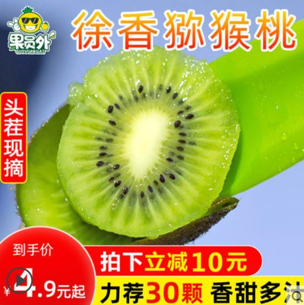 茵茵小编到货!4.9元撸6个果!【果员外旗舰店】陕西绿心徐香猕猴桃