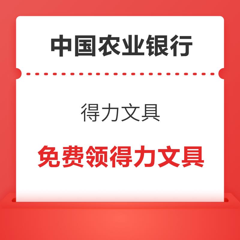 中国农业银行X得力文具 免费领得力文具