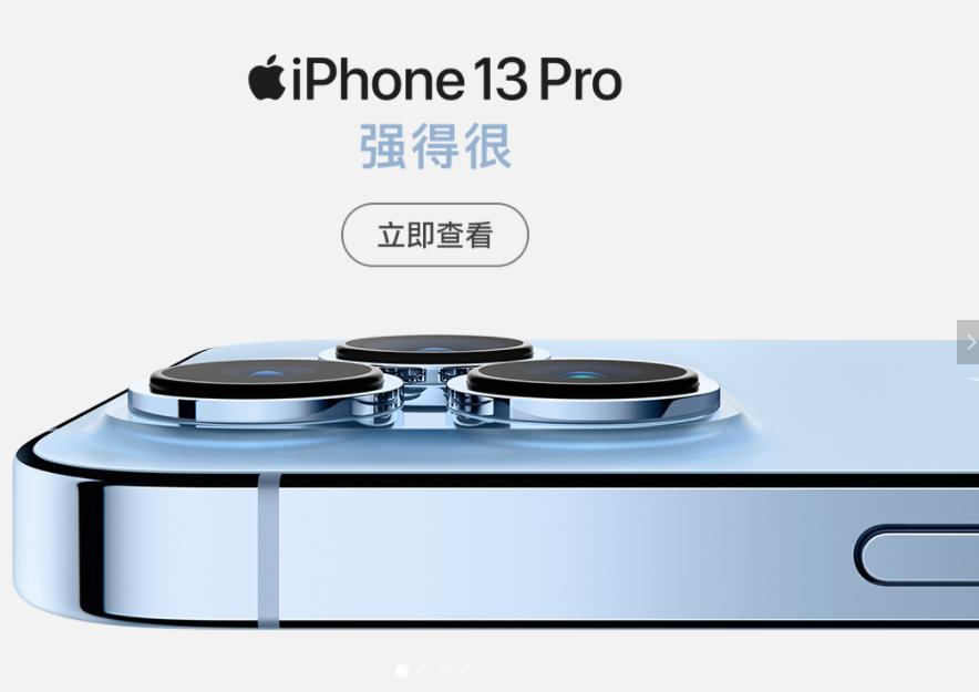 京东Apple iPhone 13活动来袭!