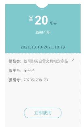 优惠券码:京东商城 自营文具指定单品 满99-20元券